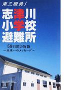 南三陸発!志津川小学校避難所 59日間の物語 未来へのメッセージ