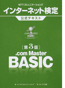 NTTコミュニケーションズインターネット検定公式テキスト.com Master BASIC 第3版