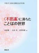 〈不思議〉に満ちたことばの世界 中島平三教授退職記念刊行物