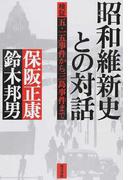 昭和維新史との対話 検証五・一五事件から三島事件まで