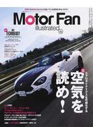 Motor Fan illustrated 図解・自動車のテクノロジー Volume126 特集空気を読め!