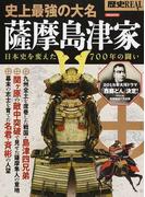 史上最強の大名薩摩島津家 日本史を変えた700年の闘い