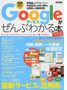 Googleサービスがぜんぶわかる本 知識ゼロから 新機能からプライバシー・快適設定&お得で便利な活用術まで徹底解説! 決定版 (洋泉社MOOK)(洋泉社MOOK)