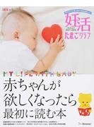 妊活たまごクラブ 赤ちゃんが欲しくなったら最初に読む本 2017−2018