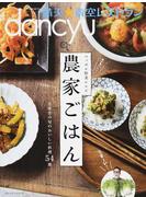 dancyu満天★青空レストラン ニッポン野菜レシピ農家ごはん