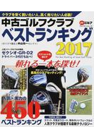 中古ゴルフクラブベストランキング カリスマ鑑定人中山功一セレクト 2017 人気・実力の450機種売買価格掲載!
