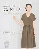 シルエットのきれいなワンピース 着るだけで美しく見えるこだわりのデザイン (レディブティックシリーズ)(レディブティックシリーズ)