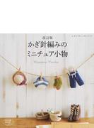 かぎ針編みのミニチュア小物 飾ってもアクセサリーにしてもカワイイ! 改訂版