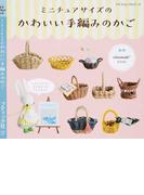 ミニチュアサイズのかわいい手編みのかご (プチブティックシリーズ)(プチ・ブティックシリーズ)