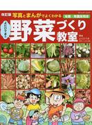 写真とまんがでよくわかるよだひできの野菜づくり教室 有機・無農薬栽培 改訂版