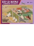 絵巻で読む源氏物語 毛利博物館所蔵「源氏物語絵巻」
