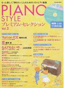 PIANO STYLEプレミアム・セレクション Vol.2 (リットーミュージック・ムック)(リットーミュージック・ムック)