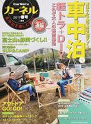 カーネル 車中泊を楽しむ雑誌 vol.34(2017春号) 軽トラ+DIY=大人の秘密基地/静岡づくしのクルマ旅