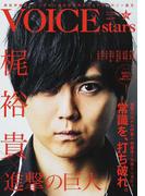 TVガイドVOICE STARS vol.01 梶裕貴×進撃の巨人