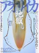 アオリイカ地獄 No.16(2017)