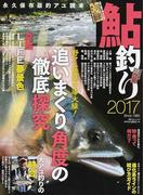 鮎釣り 2017 野アユ挑発の導火線!追いまくり角度の徹底探究 (別冊つり人)