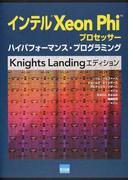 インテルXeon Phiプロセッサーハイパフォーマンス・プログラミング Knights Landingエディション