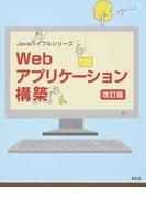 Webアプリケーション構築 改訂版 (SCC Books Javaバイブルシリーズ)