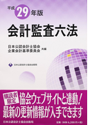 会計監査六法 平成29年版