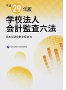 学校法人会計監査六法 平成29年版