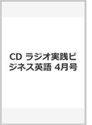 NHKラジオ実践ビジネス英語 2017 4 (NHK CD)
