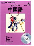 NHKラジオまいにち中国語 2017 4 (NHK CD)