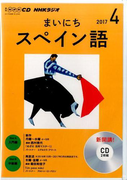NHKラジオまいにちスペイン語 2017 4 (NHK CD)
