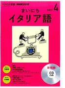 NHKラジオまいにちイタリア語 2017 4 (NHK CD)