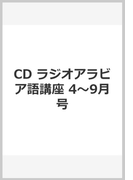 NHKラジオアラビア語講座 2017年度[4~9] 話そう!アラビア語 (NHK CD)