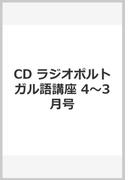 NHKラジオポルトガル語講座入門/ステップアップ 2017年度[4~3] (NHK CD)