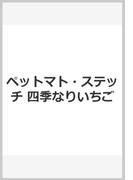 ペットマト・ステッチ四季なりいちご