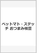 ペットマト・ステッチおつまみ枝豆