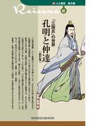 「三国志」の世界 孔明と仲達 新訂版