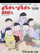おそ松さんSPECIAL BOOK