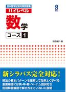 日本留学試験対策問題集ハイレベル数学 コース1
