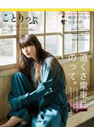 【期間限定価格】ことりっぷマガジン vol.12 2017春