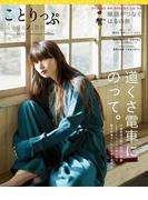 ことりっぷマガジン vol.12 2017春(ことりっぷ)