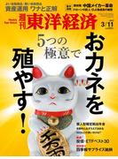 週刊東洋経済2017年3月11日号