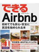 できるAirbnb 初めてでも安心・安全に民泊を始められる本