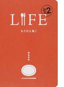 LIFE副菜 2 もうひと皿! (HOBONICHI BOOKS)