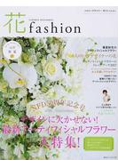 フラワーデザイナー花ファッション vol.10(2017Spring Summer) 最新アーティフィシャルフラワー大特集!