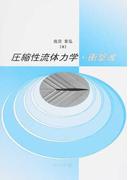 圧縮性流体力学・衝撃波
