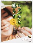 ミツバチと暮らす ミツバチの飼い方がよ〜くわかる! (自然暮らしの本)