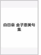 白日傘 金子恵美句集