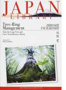 リストラなしの「年輪経営」 いい会社は「遠きをはかり」ゆっくり成長 英文版 (JAPAN LIBRARY)