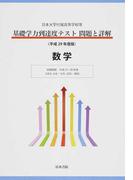 日本大学付属高等学校等基礎学力到達度テスト問題と詳解数学 平成29年度版