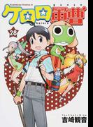 ケロロ軍曹 28 (角川コミックス・エース)(角川コミックス・エース)