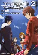 エンドライドGleam of Dawn 2 (ファミ通クリアコミックス)(ファミ通クリアコミックス)