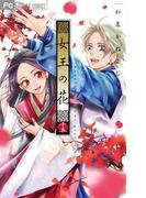 女王の花 15 スペシャルファンブック付き限定版