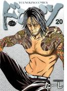 ドンケツ 20 (YKコミックス)(YKコミックス)